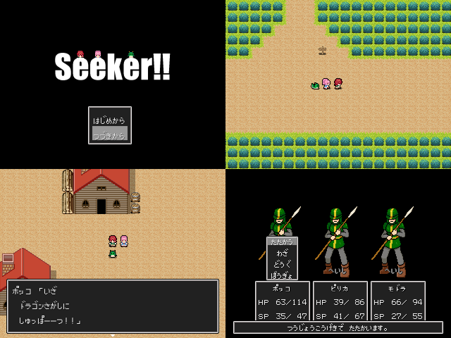 seeker_screenshot
